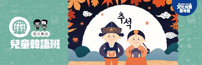 兒童韓語班-