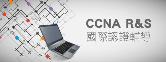 8IL9sample CCNA R&S 國際認證輔導 可原地考照,提升通過率!