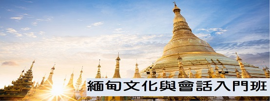 0OBDB0030 緬甸文化與會話入門班 入緬淘金前必學之課程