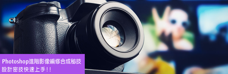 0IFPB0120 Photoshop進階影像編修合成秘技 設計密技快速上手!!
