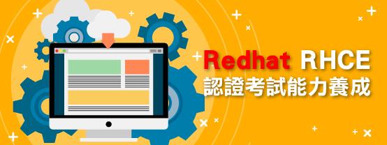 8IQ1sample Redhat RHCE認證考照能力養成 培養完善的Linux操作與管理能力【差1人開班】