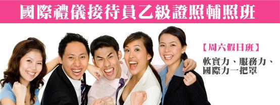 8W72sample 國際禮儀接待員乙級證照輔照班 -【週六假日班】