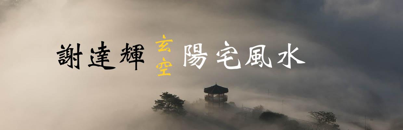 謝達輝玄空陽宅風水高階班