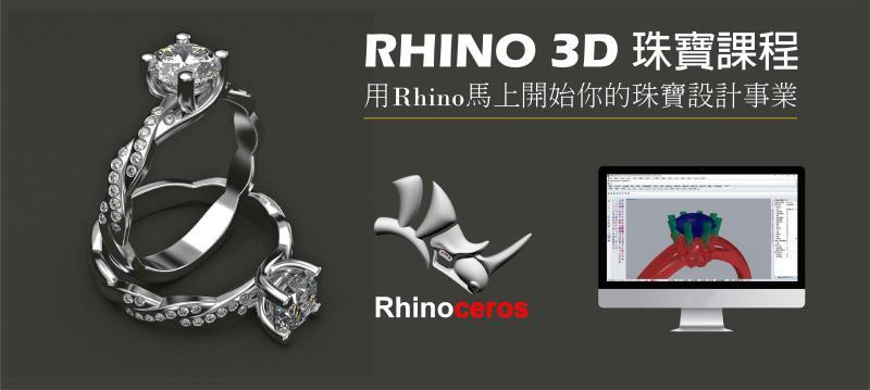 8DT6sample Rhino3D珠寶繪圖設計 七週學會3D珠寶設計 + 實際成品輸出 + 成品拋光與後製