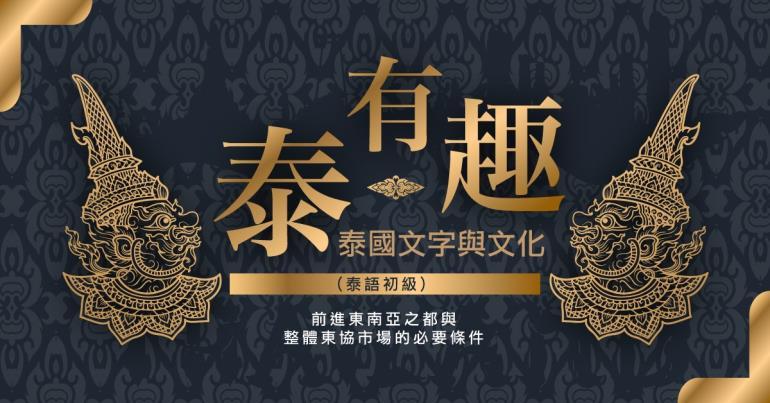 0O44A9120 泰有趣-泰國文字與文化(泰語初級) 搶搭東協商機順風車 熱門第二外語選擇!