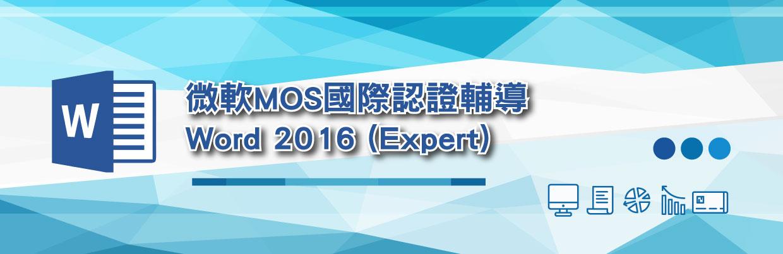 微軟MOS國際認證輔導 - Word 2016 (Expert)