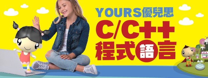9M35sample YOURS優兒思C/C++程式語言 把興趣變能力成為未來頂尖人才!