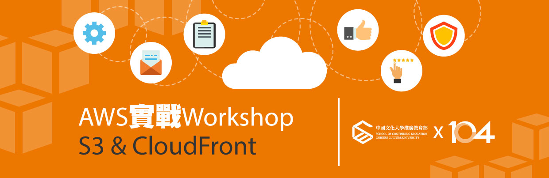 0IZTsample AWS實戰Workshop~S3 & CloudFront WorkShop帶你實際體驗玩轉AWS