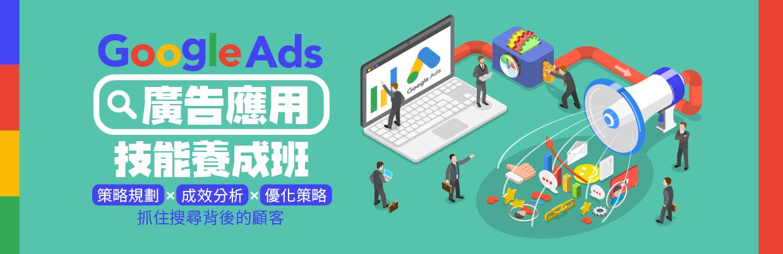 Google Ads廣告應用技能養成班