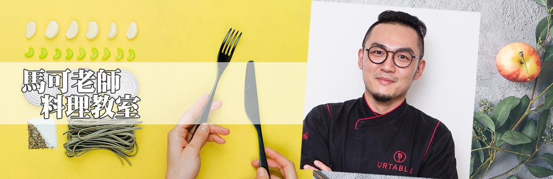 馬可老師料理教室