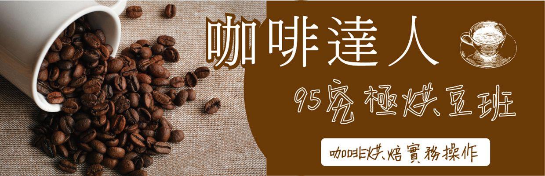 咖啡達人─95究極烘豆班