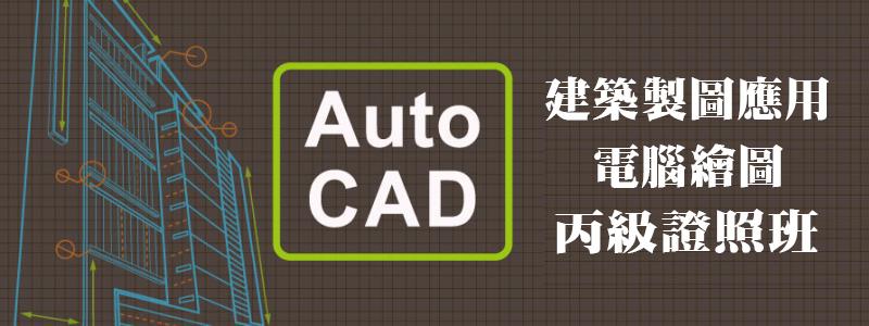 2F16SAMPLE AutoCAD「建築製圖應用-電腦繪圖」丙級證照基礎班 ~輔導丙級考照!!證照考取率高達9成以上