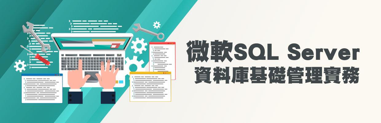 微軟SQL Server資料庫基礎管理實務