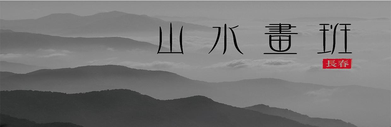 長春-山水畫班