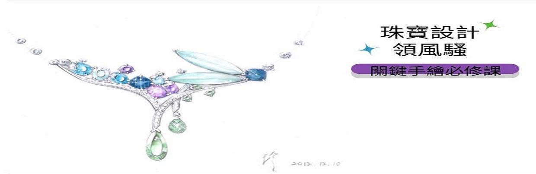 3F01A9120 珠寶設計手繪關鍵必修課 珠寶設計師紮實底蘊~呈現對愛的完美詮釋~本班再3人開班