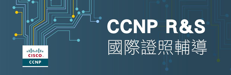 CCNP R&S 國際認證輔導