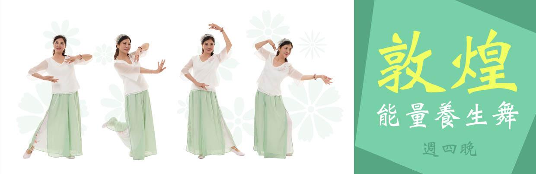【敦煌舞蹈學院】敦煌能量養生舞