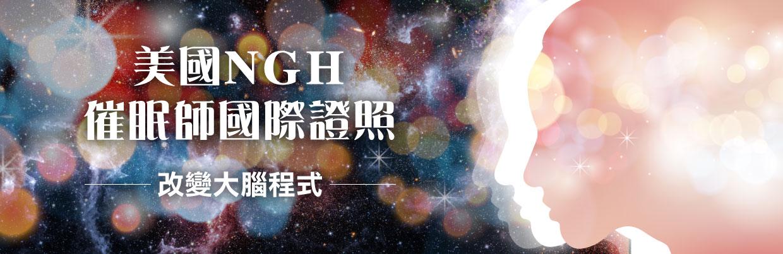 美國NGH催眠師國際證照