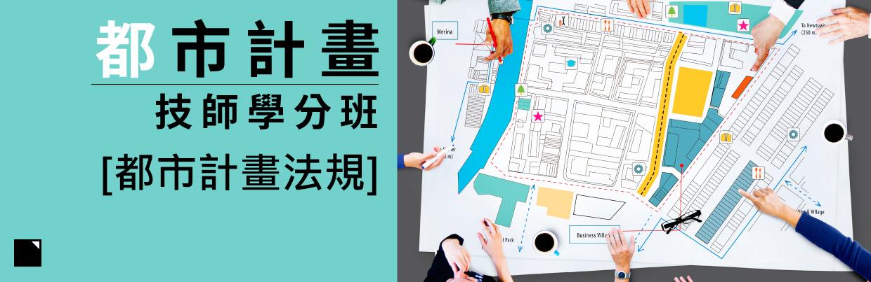 都市計畫技師學分班-都市計畫法規