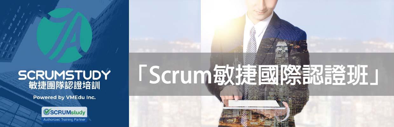 0QD5B0060 「Scrum敏捷國際認證班」免費說明會 全球百大企業與專業經理人都在使用的「高效工作術」