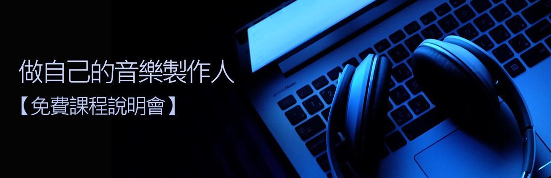 做自己的音樂製作人【免費課程說明會】