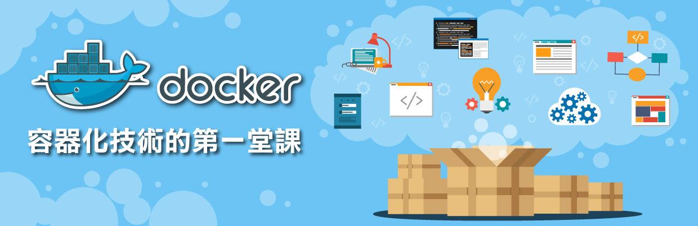 容器化技術的第一堂課-Docker