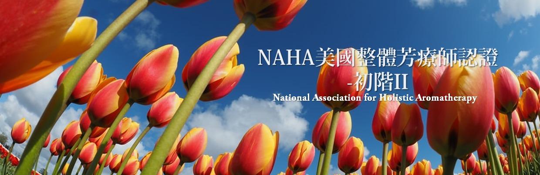 3FM9B0100 NAHA美國整體芳療師認證-初階II 深入探索芳香療法的療癒世界~假日班確定開班