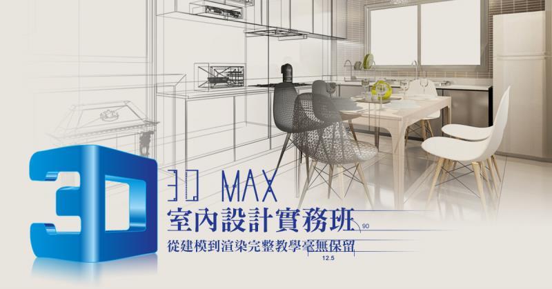 3O09A9110 3D MAX室內設計實務班 從建模到渲染完整教學毫無保留~~確定開班~~年度班