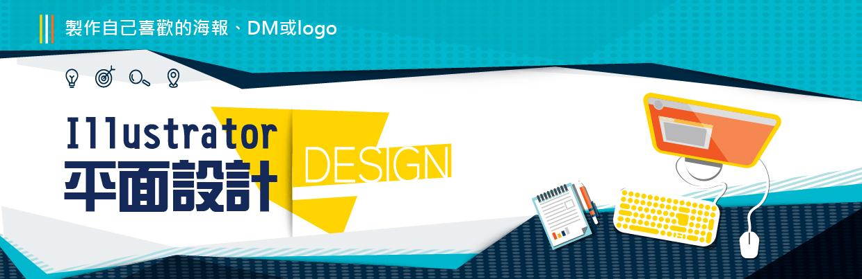 Illustrator平面設計