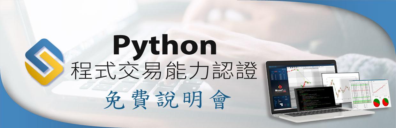 Python程式交易能力認證 說明會