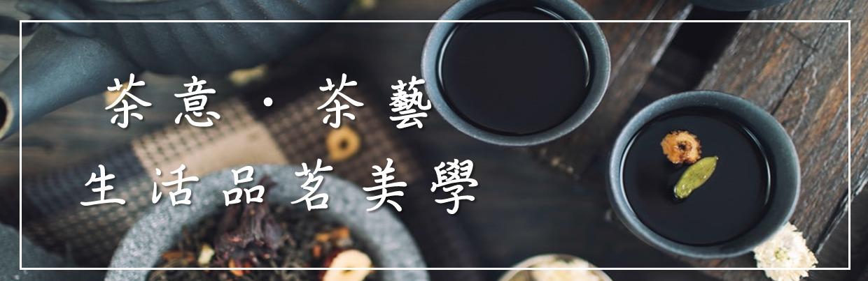 茶意‧茶藝
