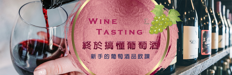 【終於搞懂葡萄酒】新手的葡萄酒品飲課