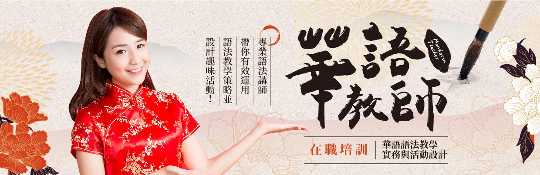 華語教師在職培訓:華語語法教學實務與活動設計