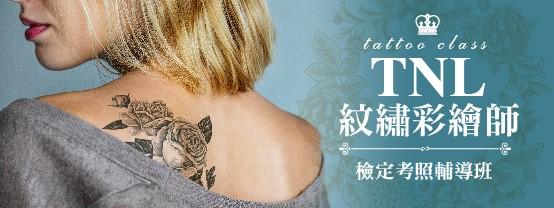 4OE5sample TNL紋繡彩繪師檢定考照輔導班 微刺青  小圖紋繡彩繪