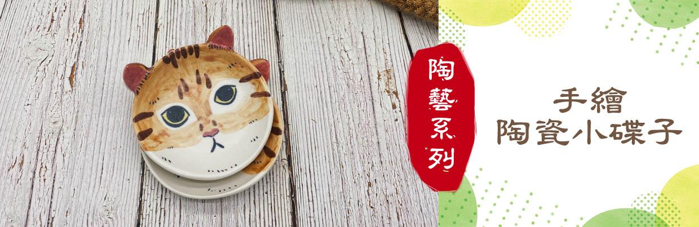 【陶藝系列】手繪陶瓷小碟子