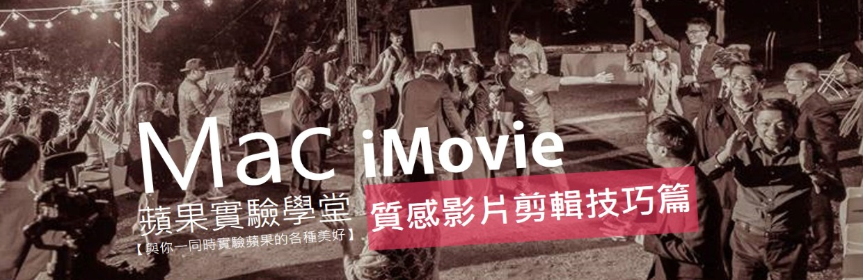 2F65B0120 蘋果實驗室:iMovie質感影片剪輯技巧篇 ~【12/12前年終88折優惠】Mac影片拍攝新手實務!