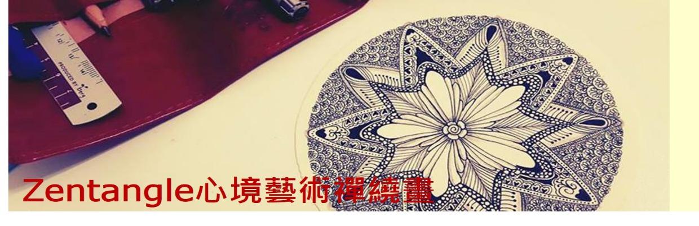 3FW7B0040 Zentangle心境藝術禪繞畫【中階】 完成更複雜、豐富的禪繞作品