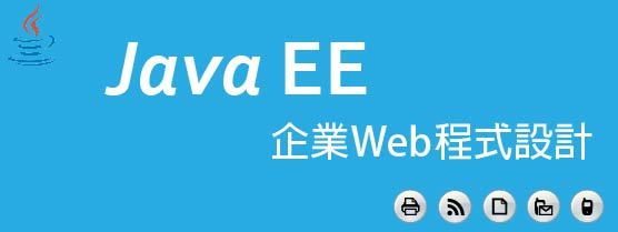 8II1sample JavaEE 企業Web程式設計 教你清楚瞭解企業專案程式開發