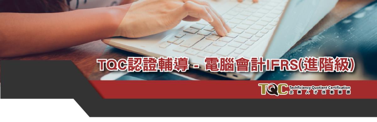 0IFASAMPLE TQC認證輔導 - 電腦會計IFRS(進階級) 各行各業採用普及度最高的企業人才技能認證