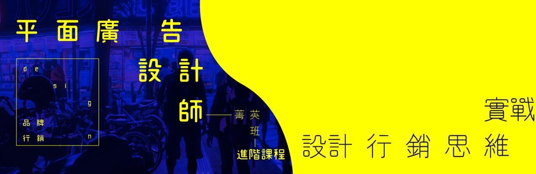2FB9B0110 品牌行銷《平面廣告設計師》菁英班:設計行銷思維實戰  ~需有軟體基礎能力【11/23前年終8折】設計行銷素養培訓