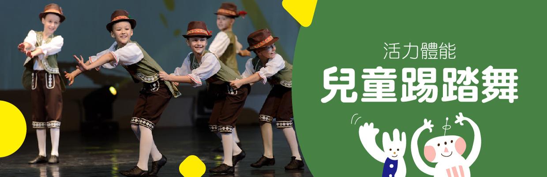兒童踢踏舞