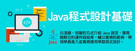 8IP3sample Java程式設計基礎 提升程式設計功力最佳捷徑!!