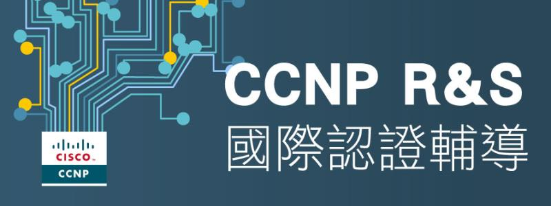 8IO6sample CCNP R&S 國際認證輔導 最完整的Lab練習時數!【三科同報優惠價88,888元】