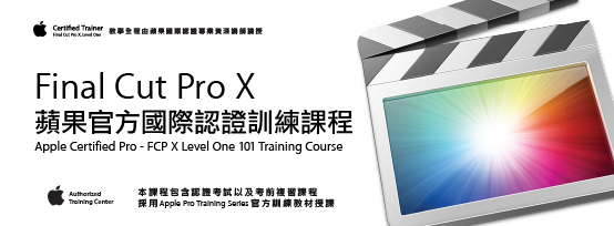 8IN5sample Final Cut Pro X影音剪輯國際認證班 名額有限!報名要快!進入專業剪輯領域必學!