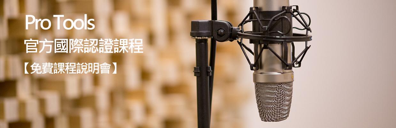 Pro Tools 101錄音工程證照班【免費說明會】