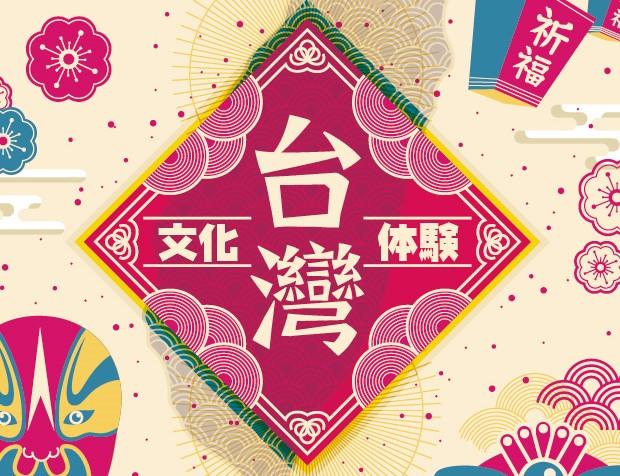 8LCCsample 台湾の文化体験 台湾伝統市場でのお買い物+滷肉飯(ルーローファン)手作り体験