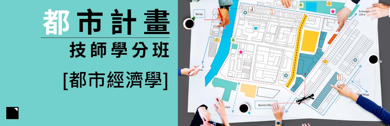 都市計畫技師學分班-都市經濟學