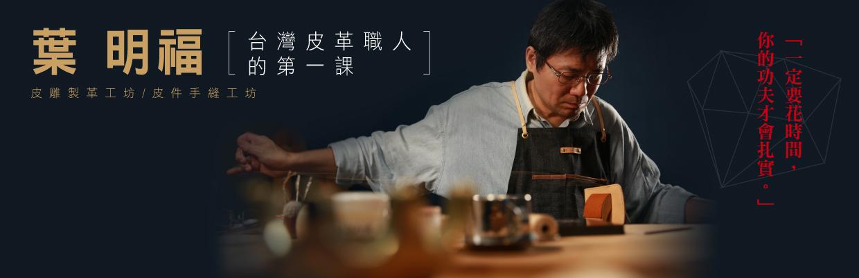 【台灣皮革職人】皮雕製革設計