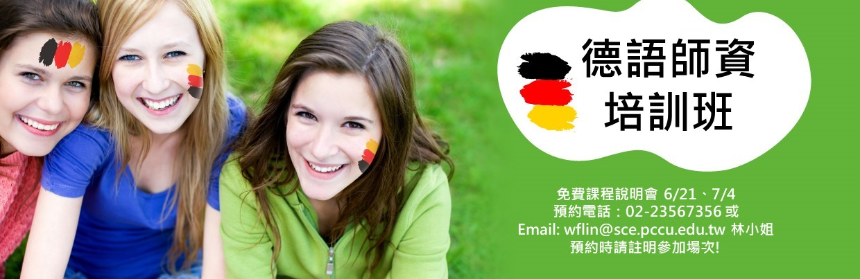 1EPMsample 德語師資養成班 歡迎預約6/21、7/4免費課程說明會