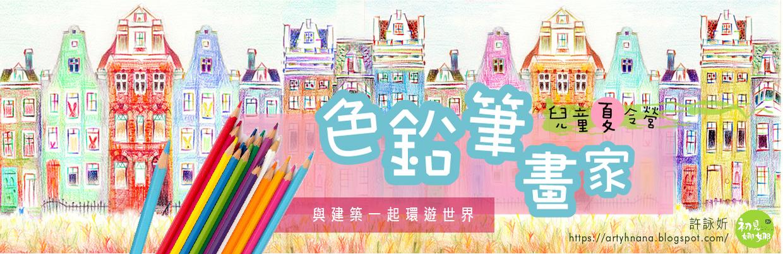 色鉛筆畫家